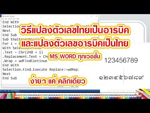 วิธีการเปลี่ยนเลขอารบิคเป็นเลขไทย และเปลี่ยนเลขไทยเป็นเลขอารบิคในโปรแกรม WORD ทุกเวอชั่น ด้วย Macro