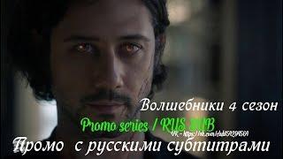 Волшебники 4 сезон - Промо с русскими субтитрами (Сериал 2015) // The Magicians Season 4 Promo