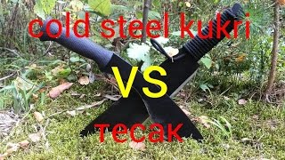 cOLD STEEL Cukri  VS Тесак от Григория Соколова.