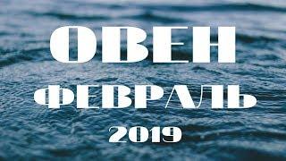 ОВЕН ФЕВРАЛЬ 2019 ПРОГНОЗ СОБЫТИЙ расклад таро