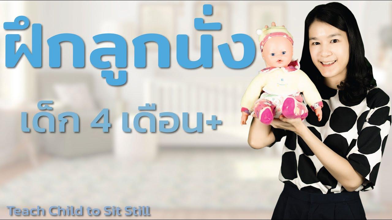 ฝึกลูกนั่ง เด็ก 4 เดือน+ Teach Child to Sit Still