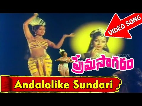 Andalolike Sundari Video Song - Prema Sagaram Telugu Movie - Ramesh, Nalini - V9videos