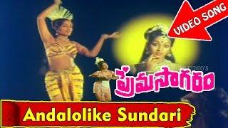 Andalolike Sundari Video Song - Prema Sagaram Telugu Movie - Ramesh, Nalini - V9videos