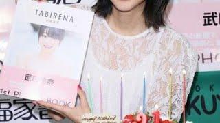 モデル・女優の武田玲奈の1stフォトブック『タビレナ』が発売され、発売...