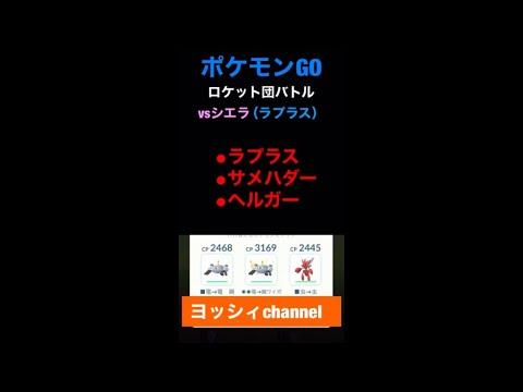 ラプラス ロケット ポケモン go 団