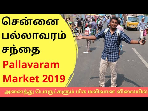 பல்லாவரம் சந்தை | Chennai | அனைத்து பொருட்களும் மிக மலிவான விலையில் | Pallavaram Market Vlog 2019