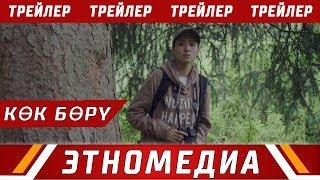 КӨК БӨРҮ | Тизер - 2018 | Режиссер - Руслан Акун