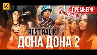 REST Pro (RaLiK) - Дона дона 2 (премьера клипа, 2019)