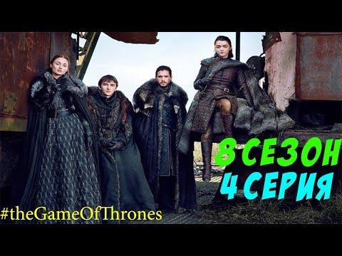 Что будет в 4 серии 8 Сезона Игры престолов Seasonvar
