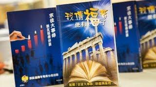 生命恩泉 - 重燃福傳心火 Fountain of Love and Life: Re-ignite the Fire to Evangelize