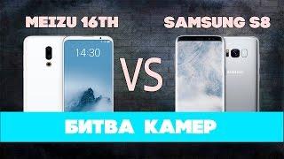 Zapętlaj Вы ЖДАЛИ этого: Samsung против Meizu! Сравнение камер Galaxy S8 и Meizu 16th! | Channel Next