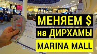 Обмен валют Дубай.  Меняем Доллары на Дирхамы в Dubai Marina Mall, курс доллара в ОАЭ  Отдых в Дубае