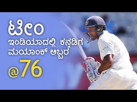 India vs Australia, 3rd Test In Melbourne; Mayank Agarwal Breaks Many Records At Boxing Day Test