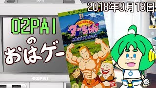 【9月18日】O2PAIのおはゲー SFC『ジャングルの王者ターちゃん 世界漫遊大格闘の巻』