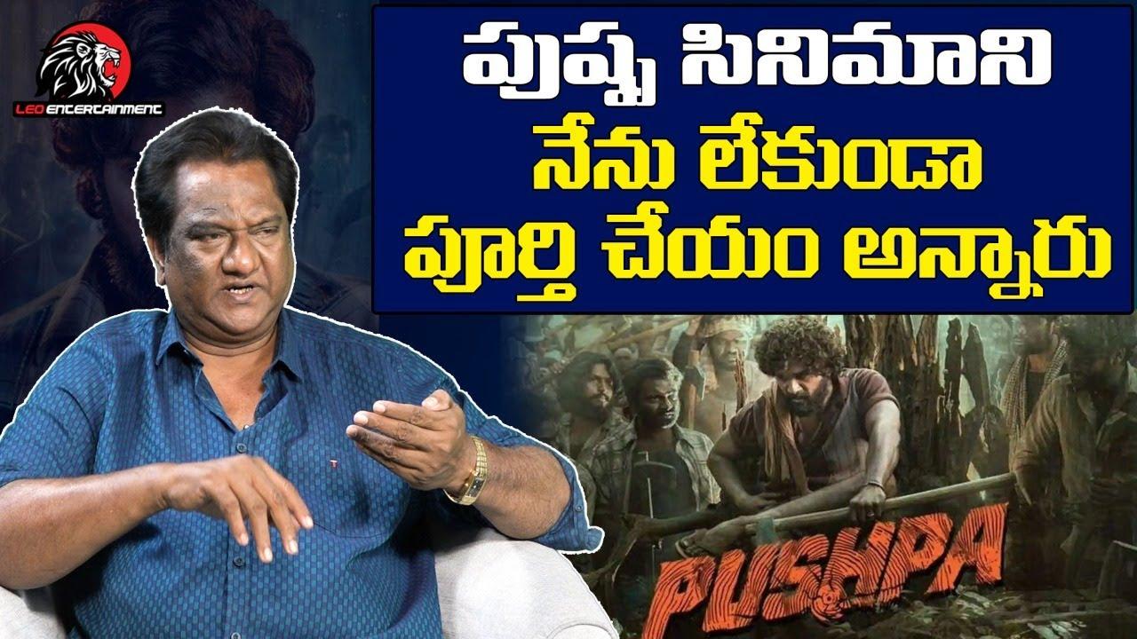 Tollywood Actor Naga Mahesh about Allu Arjun Pushpa Movie | Leo Entertainment
