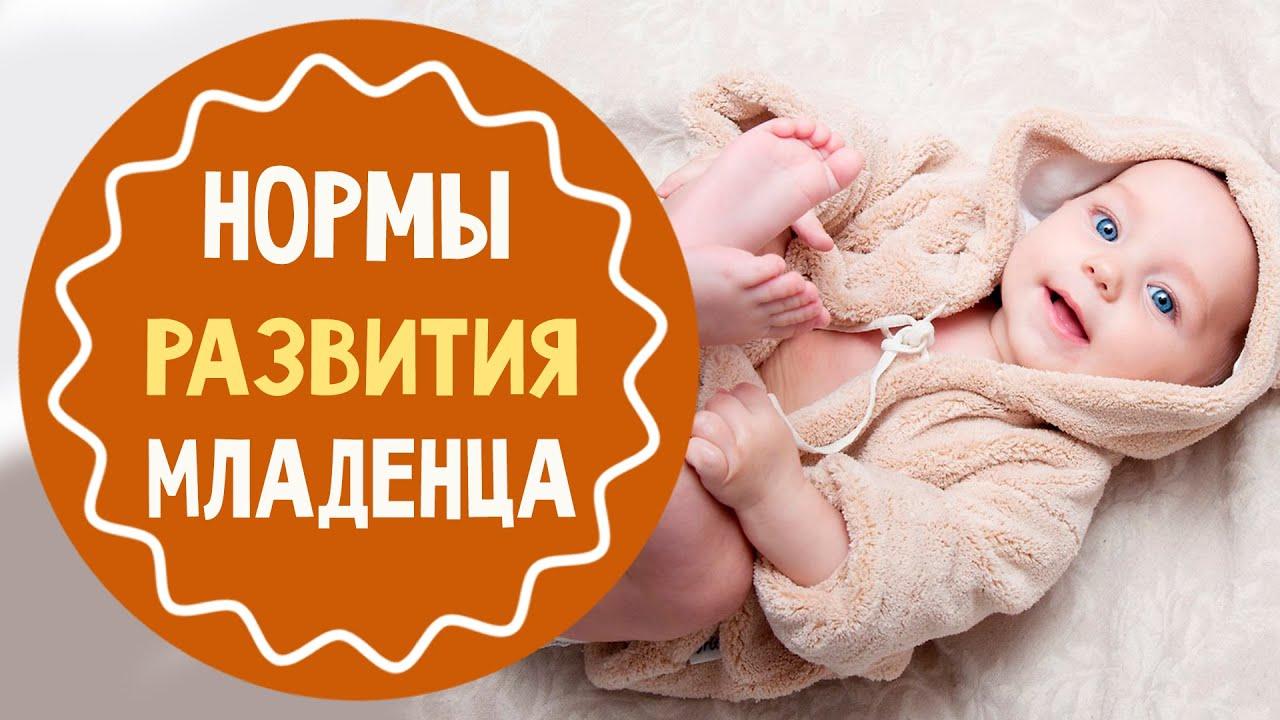 Нормы развития младенца: когда должен сесть, встать, пойти