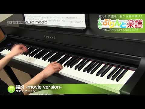 陽炎 -movie version- / サカナクション : ピアノ(ソロ) / 中級