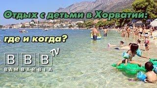 видео Пляжный отдых в Хорватии