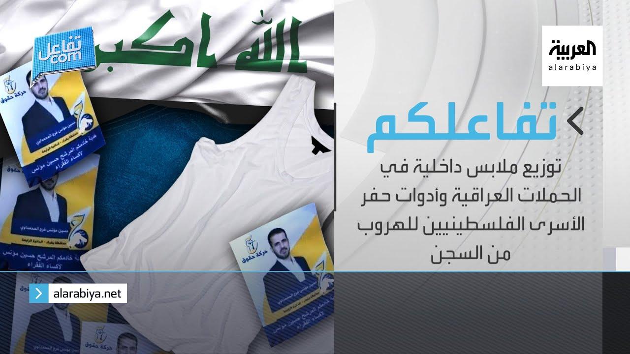 تفاعلكم | ملابس داخلية مجانية.. حوافز انتخابية مبتكرة في العراق.. وقصة أغرب بلاغ كاذب في مصر  - نشر قبل 2 ساعة