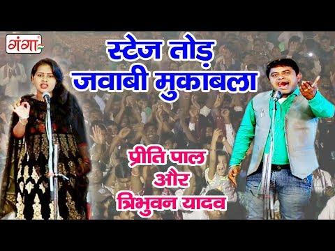 Tribhuwan Nath Yadav और Preeti Pal का सुपरहिट स्टेज तोड़ जवाबी मुकाबला - Bhojpuri Birha 2018