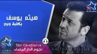 هيثم يوسف - بكلبه جرح (حصرياً) | Haitham Yousif - Bkalbah Jarh (Exclusive) | 2015