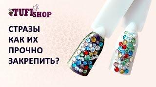 видео Изысканный маникюр или украшаем ногти стразами Swarovski