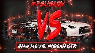 Nissan GT-R vs. BMW M5 кто кого? Обзор и тест драйв Nissan GTR. Так ли он хорош на самом деле? [4K]