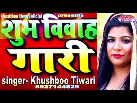 #शादी_विवाह (गुरहथि ) स्पेशल - शुभ विवाह गारी गीत - Khushboo Tiwari - Shubh Vivah Gari Song