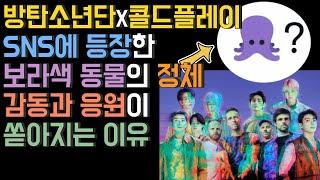 [BTS Coldplay] 방탄소년단X콜드플레이(Coldplay) SNS에 등장한 보라색 동물의 정체. 감동…