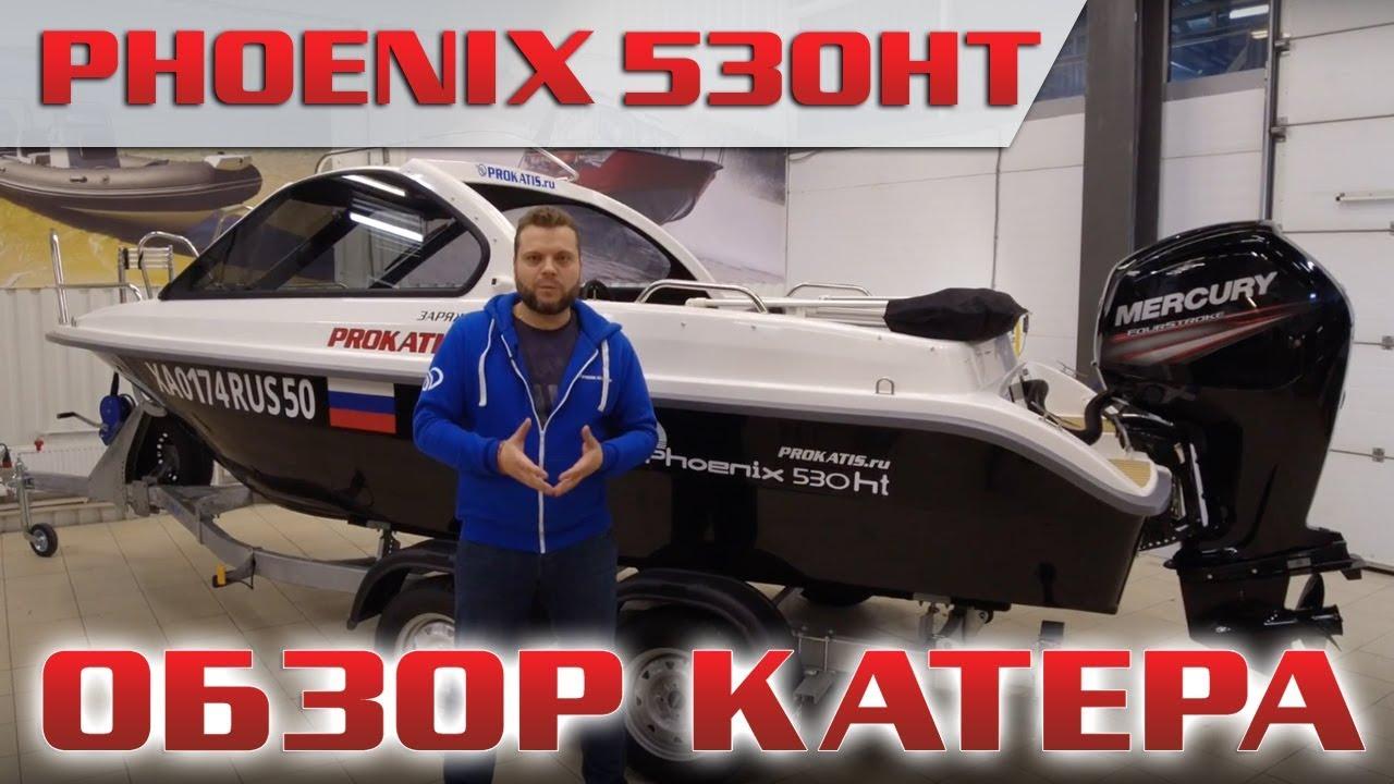 Катер Phoenix 530 ht! Купить катер для рыбалки Феникс 530НТ за 499 .