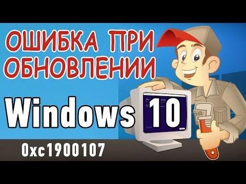 Ошибка при обновлении Windows 10 - 0xc1900107. Как исправить?