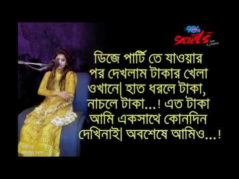 DJ party I SECRETSI Ep: 24 I RJ Kebria I Dhaka fm 90.4 I Shikha