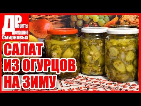 Салат из огурцов, заготовки на зиму! Домашнее консервирование - просто!