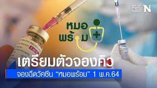 เตรียมตัวให้พร้อม! จองคิวฉีดวัคซีน ผ่าน