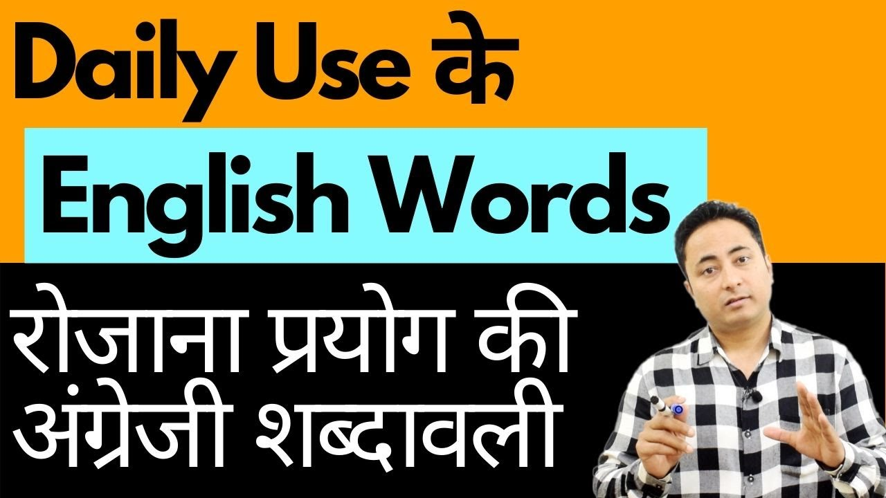बस ऐसे ही English Words सीखे जाते हैं। Daily Use English Vocabulary For Day to Day Conversations