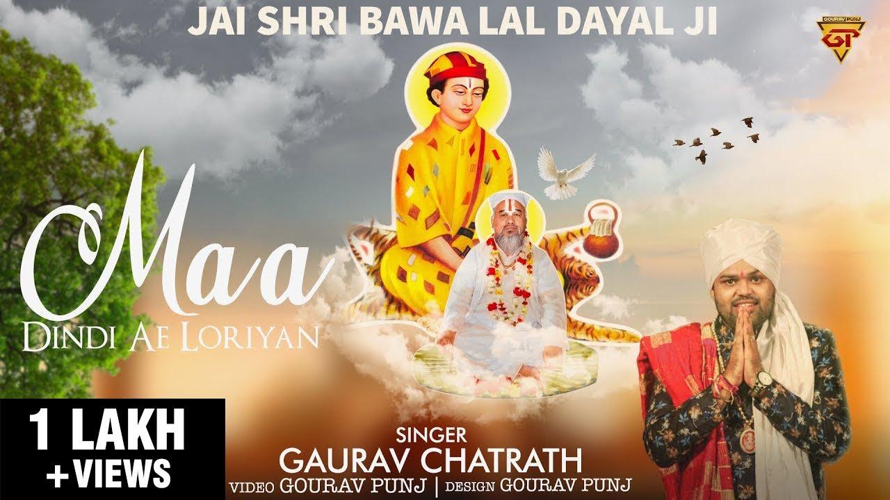 Latest Bhajan Maa Dindi Ae Loriyan | Jai Shri Bawa Lal Ji | Gaurav Chathrath | HD Video Bhajan 2020