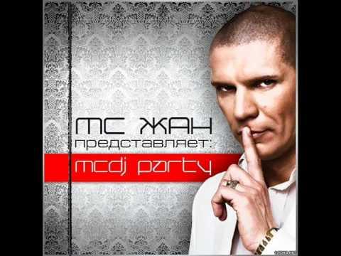 DJ Riga & MC Жан - Сказочный Мим