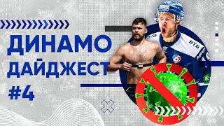 Динамо Дайджест 4 Коронавирус вносит коррективы