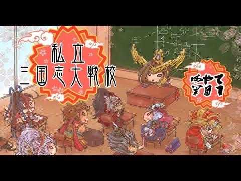 【11月14日】おさぼりの漢【三国志大戦】