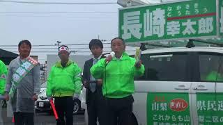 山梨県議会議員 中村正則氏 応援演説