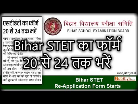 Bihar STET 2019 Re Registration Start From 20 to 24 Dec. 2019 Apply Now