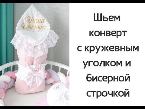 Для новорожденного на выписку уголок как сшить уголок