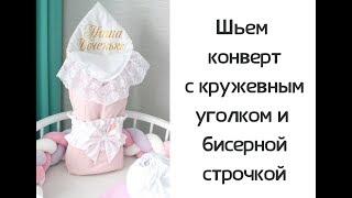 Как сшить конверт для новорожденного с кружевным уголком