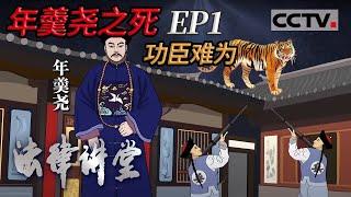 《法律讲堂(文史版)》年羹尧之死 EP1 功臣难为 20210405 | CCTV社会与法 - YouTube