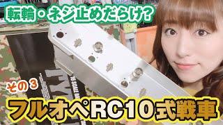 【転輪グルグル…落ちてしまった】10式戦車フルオペRCver.3.5
