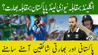 England vs New Zealand World Cup 2019 Final || The Cricket Show With Babar Hayat