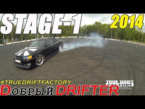 Dобрый DRIFTER_Stage-1 2014 TRUEDRIFTFACTORY CHASER JZX100