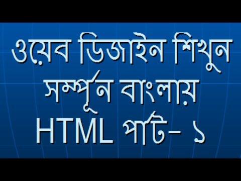 Web Design Bangla Tutorial HTML Part 1 thumbnail