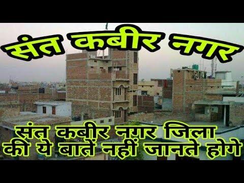 SANT KABIR NAGAR DISTRICT (UTTAR PRADESH)!! KHALILABAD CITY U. P.!! SANT KABIR NAGAR HISTORY
