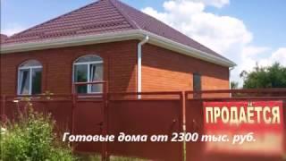 видео авито тимашёвск недвижимость